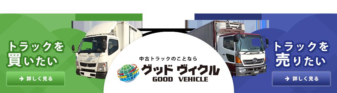トラックを買いたい売りたい グッドヴィクル