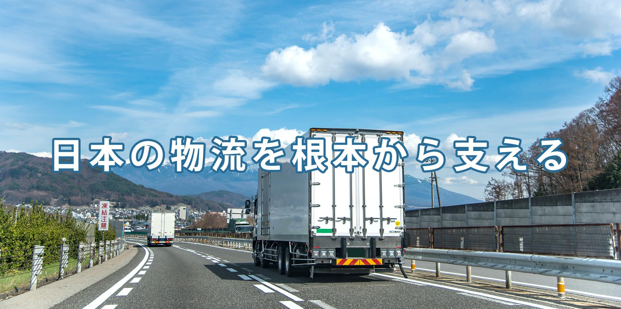 日本の物流を根本から支える