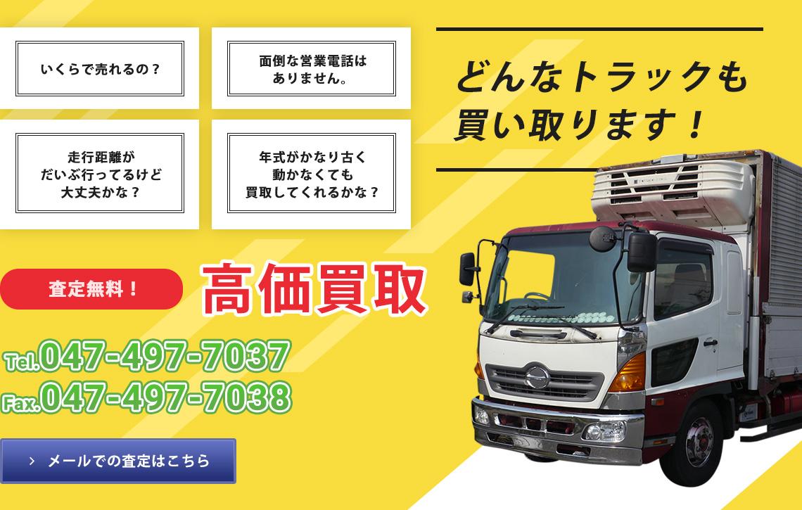 査定無料!!高価買取 どんなトラックも買い取ります!